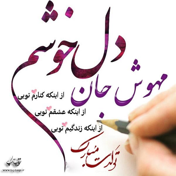 عکس با متن تبریک تولد اسم مهوش