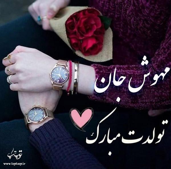عکس نوشته تولدت مبارک به اسم مهوش