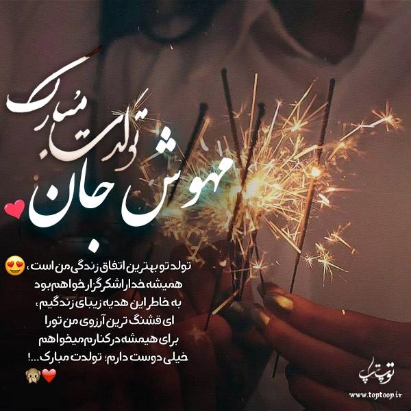 عکس نوشته مهوش جان تولدت مبارک