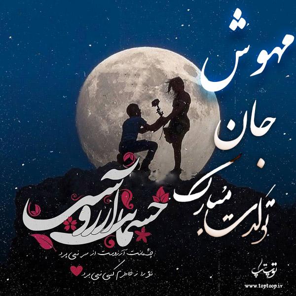عکس نوشته ی مهوش جان تولدت مبارک