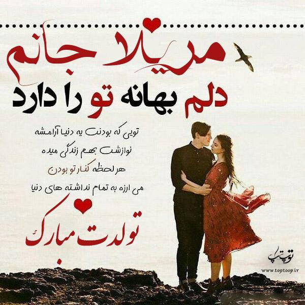 عکس نوشته مریلا عزیزم تولدت مبارک
