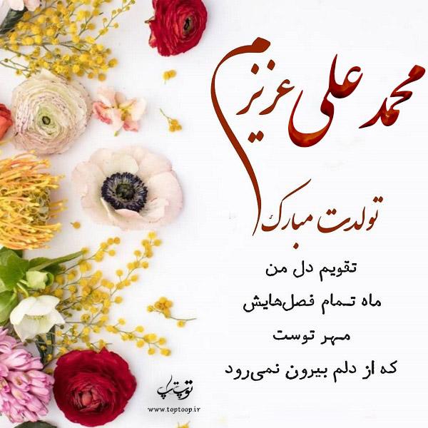 عکس نوشته محمدعلی عزیزم تولدت مبارک