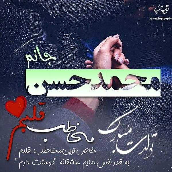 عکس نوشته تولدت مبارک به اسم محمدحسن