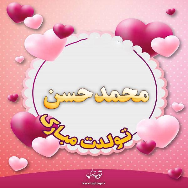 عکس نوشته تولد با اسم محمدحسن