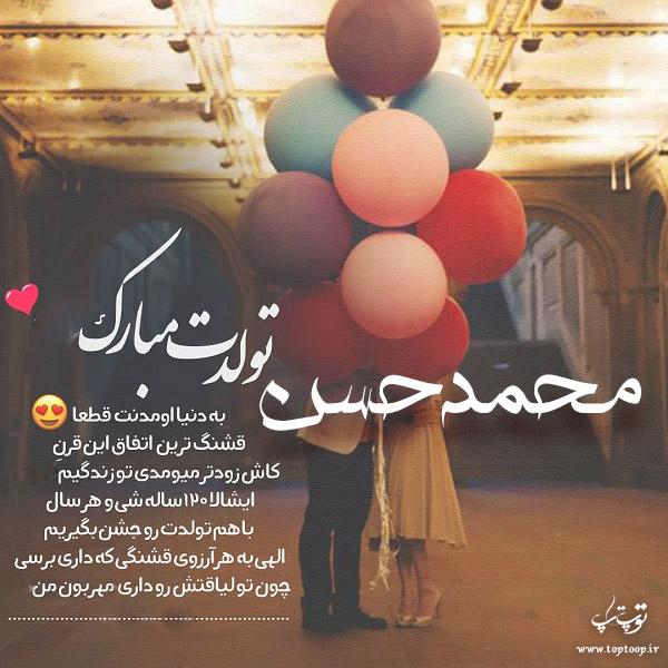 عکس نوشته تولد برای اسم محمدحسن