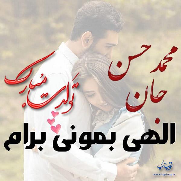 عکس نوشته تبریک تولد با اسم محمدحسن
