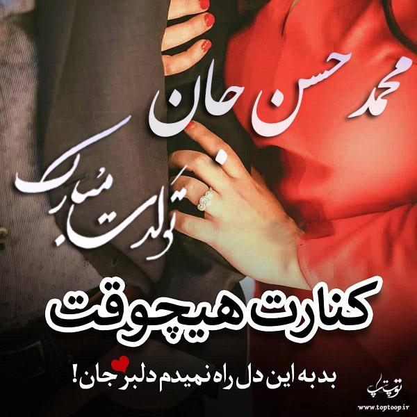 عکس نوشته تولدت مبارک محمدحسن جان