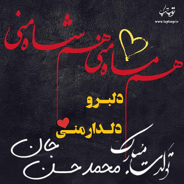 عکس نوشته تولدت مبارک محمدحسن جون