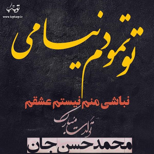 عکس نوشته ی محمدحسن جان تولدت مبارک