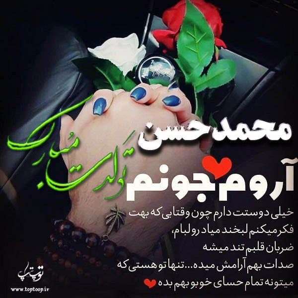 عکس نوشته تولدت مبارک محمدحسن جونم
