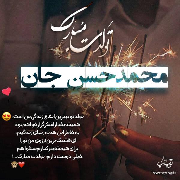 عکس نوشته محمدحسن جان تولدت مبارک