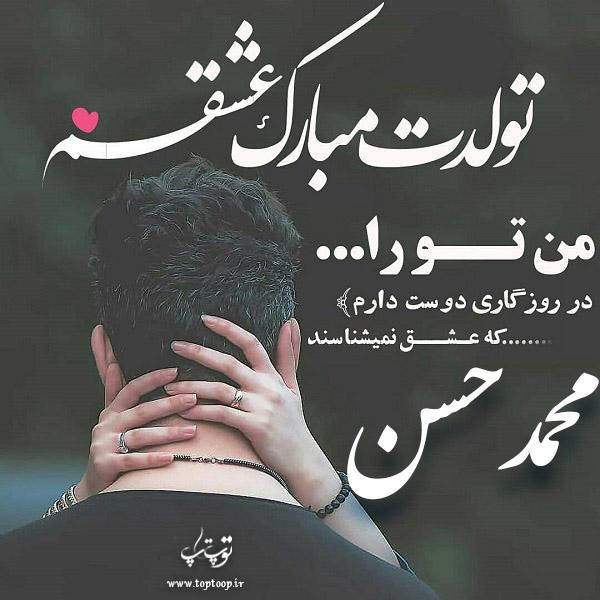 دانلود عکس نوشته محمدحسن تولدت مبارک