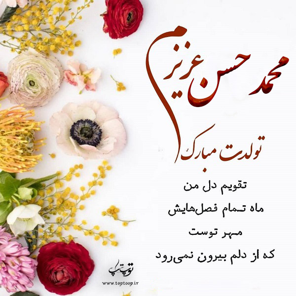 عکس نوشته محمدحسن عزیزم تولدت مبارک