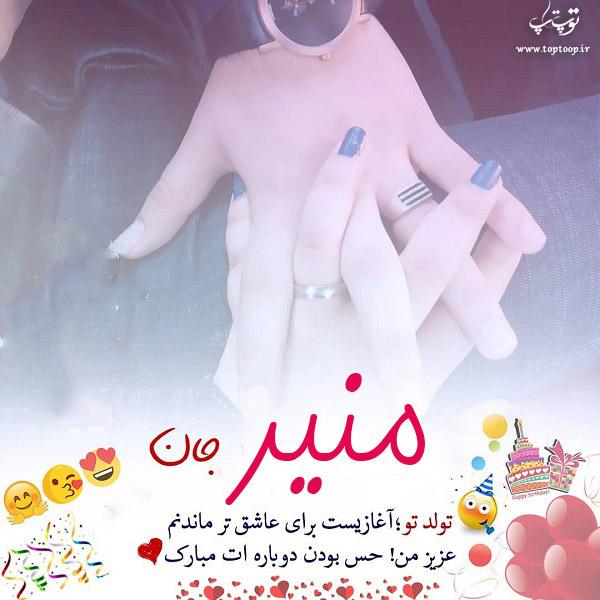 عکس تبریک تولد اسم منیر