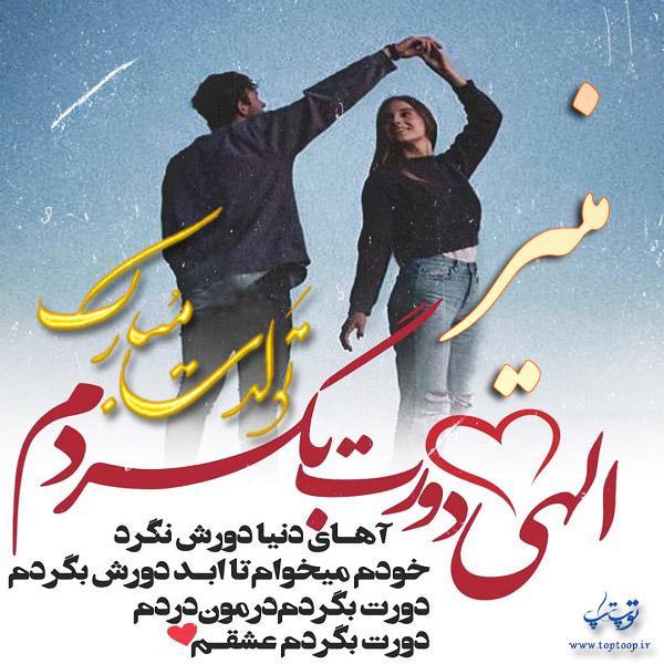 تصویر با متن تبریک تولد اسم منیر
