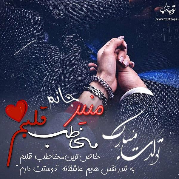 عکس نوشته تبریک تولد اسم منیر