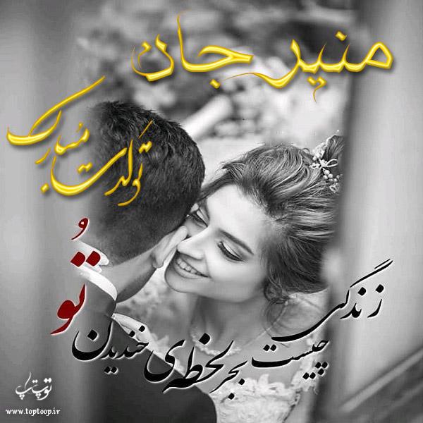 عکس نوشته تولدت مبارک به اسم منیر