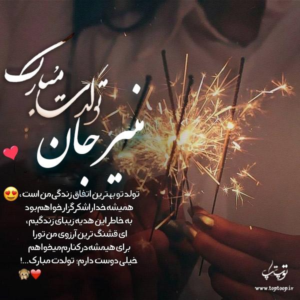 عکس نوشته تولد برای اسم منیر