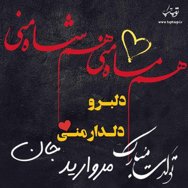 عکس نوشته تولدت مبارک مروارید جان