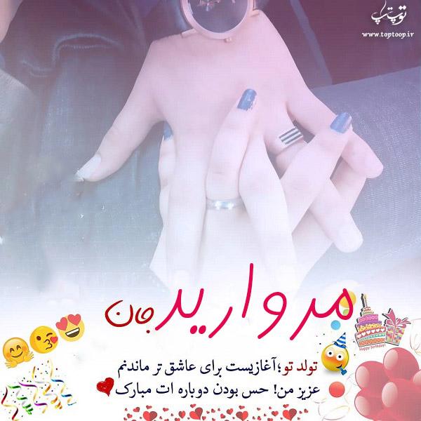 عکس نوشته تبریک تولد با اسم مروارید