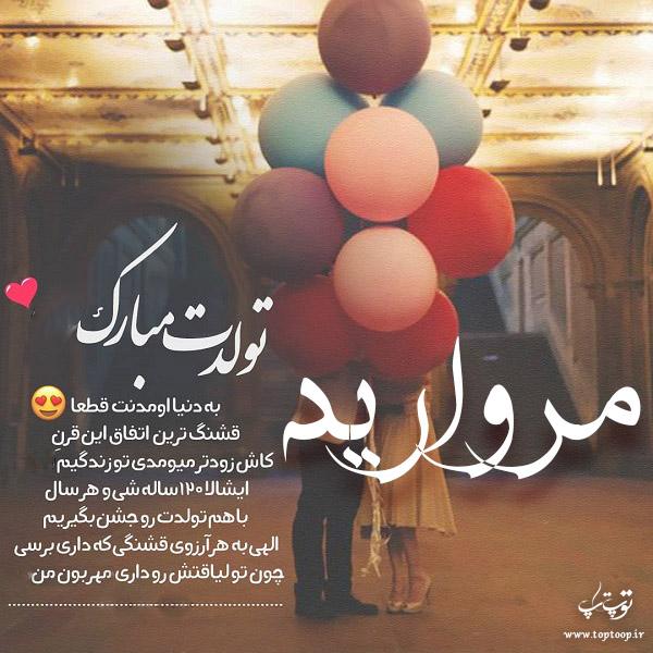 عکس نوشته تولدت مبارک به اسم مروارید