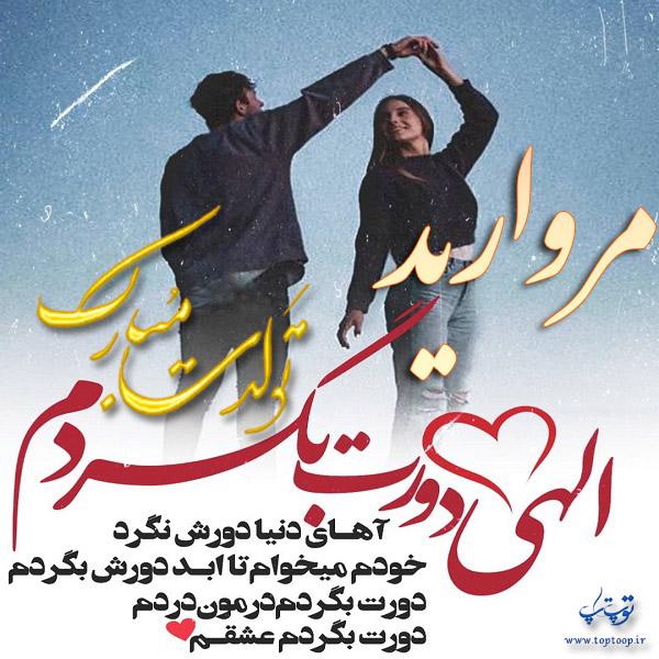تصویر نوشته عاشقانه تولد اسم مروارید