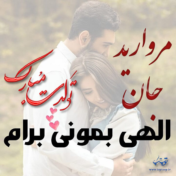 عکس نوشته مروارید جان تولدت مبارک
