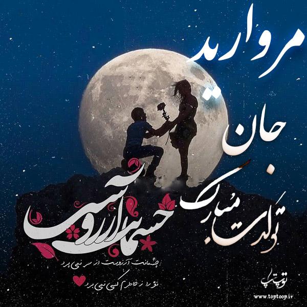 عکس نوشته تولد به اسم مروارید