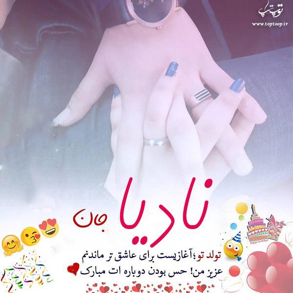 عکس نوشته تبریک تولد اسم نادیا
