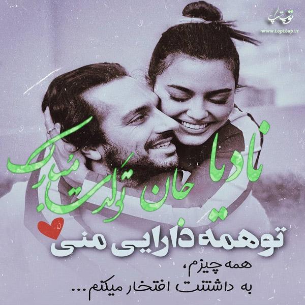عکس عاشقانه تولد اسم نادیا