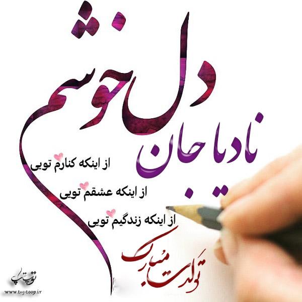 عکس با متن تبریک تولد اسم نادیا