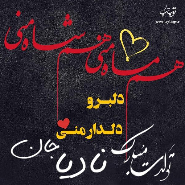 عکس نوشته تولدت مبارک به اسم نادیا
