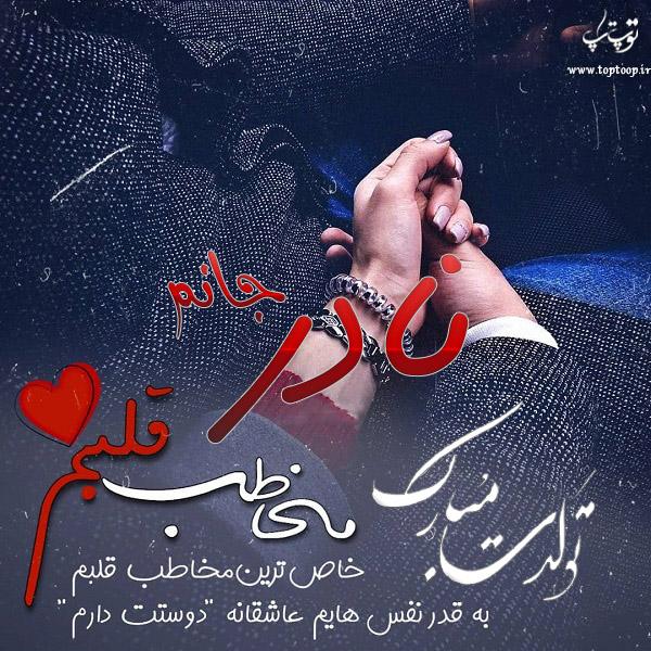 عکس نوشته تبریک تولد اسم نادر