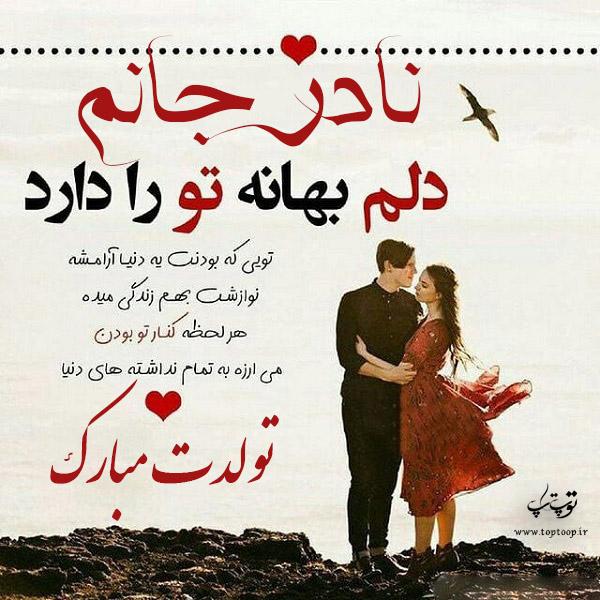 عکس نوشته تولدت مبارک به اسم نادر