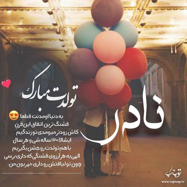 عکس تبریک تولد اسم نادر
