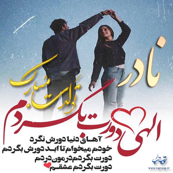 تصویر نوشته عاشقانه برای تولد اسم نادر