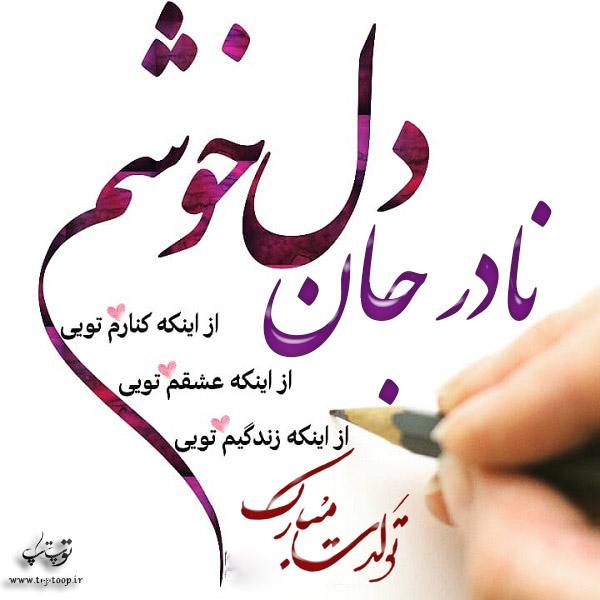 عکس با متن تبریک تولد اسم نادر