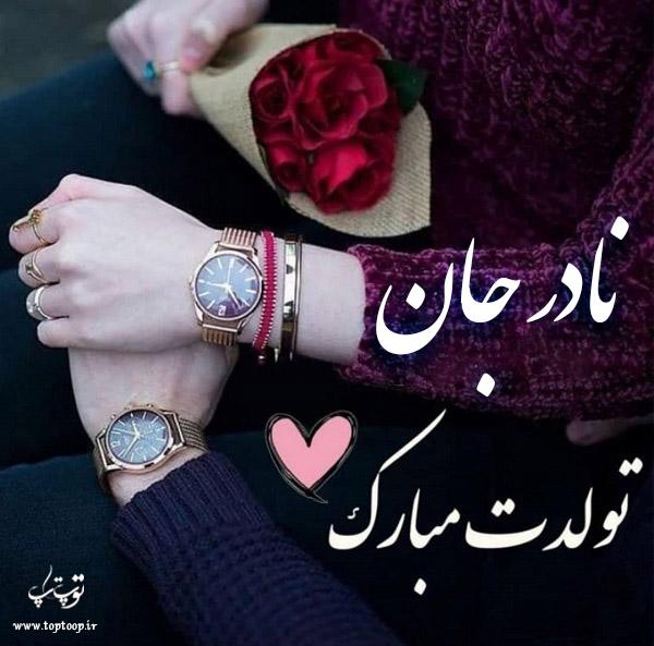 عکس نوشته تولد برای اسم نادر