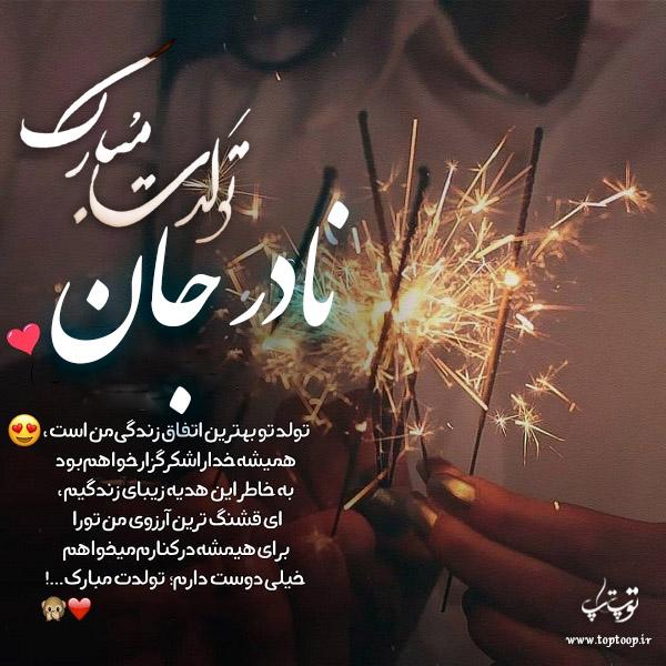 عکس نوشته تبریک تولد با اسم نادر