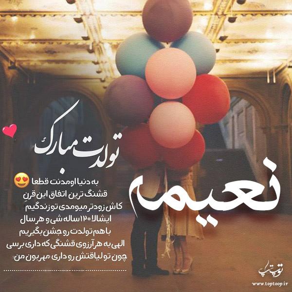 عکس نوشته تولدت مبارک به اسم نعیمه