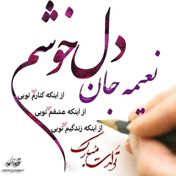عکس با متن تبریک تولد اسم نعیمه