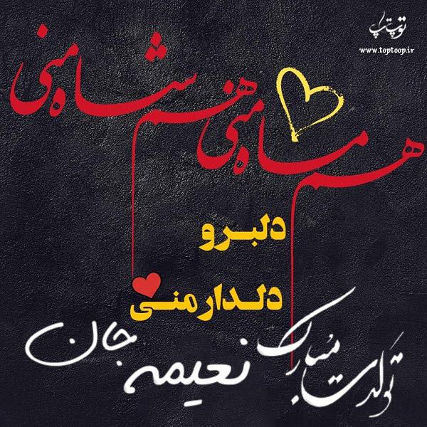 عکس نوشته تولد برای اسم نعیمه