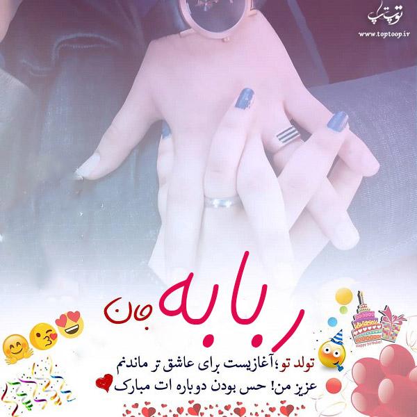 دانلود عکس تبریک تولد اسم ربابه