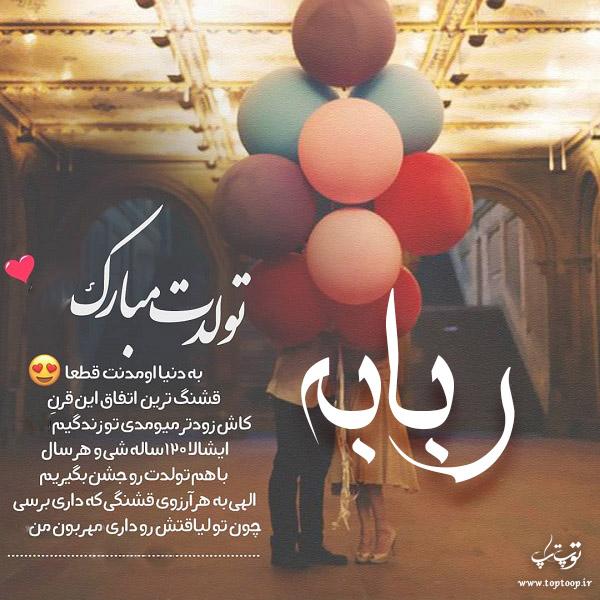 عکس نوشته تولدت مبارک به اسم ربابه