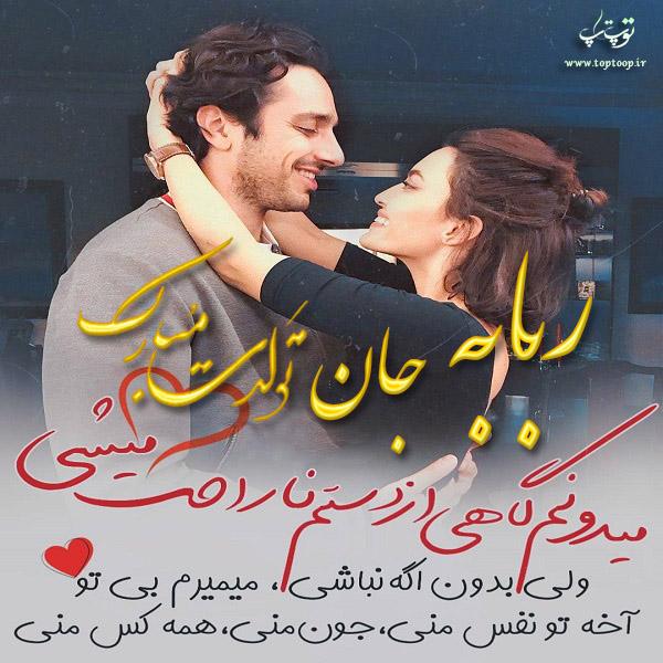 عکس نوشته جدید تولد اسم ربابه