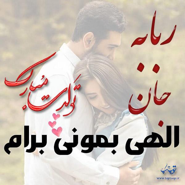 عکس نوشته ربابه عزیزم تولدت مبارک