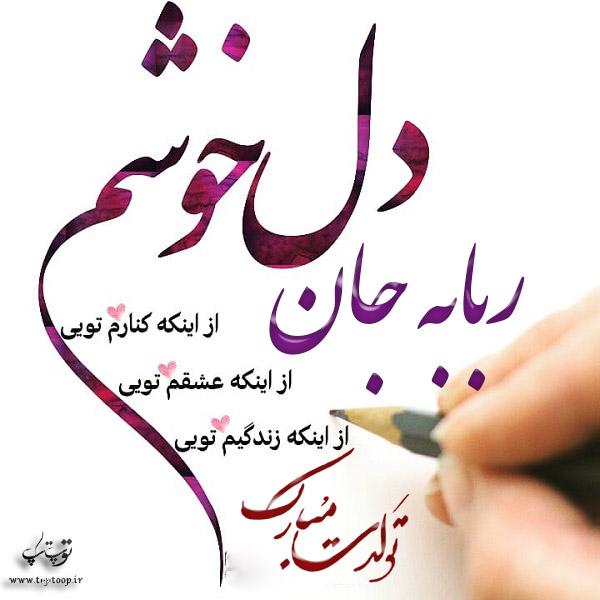 عکس با متن تبریک تولد اسم ربابه
