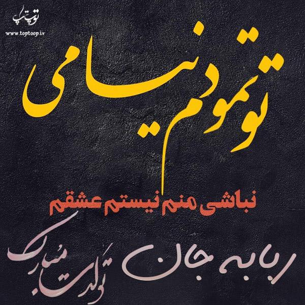 عکس نوشته تولد با اسم ربابه