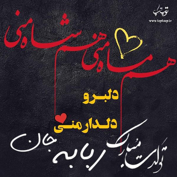 عکس نوشته تبریک تولد اسم ربابه