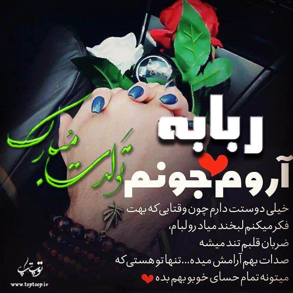 عکس نوشته تولدت مبارک ربابه جونم